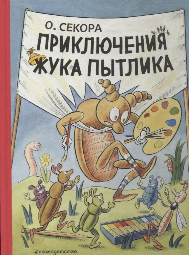 Секора О. Приключения жука Пытлика секора о  приключения жука пытлика
