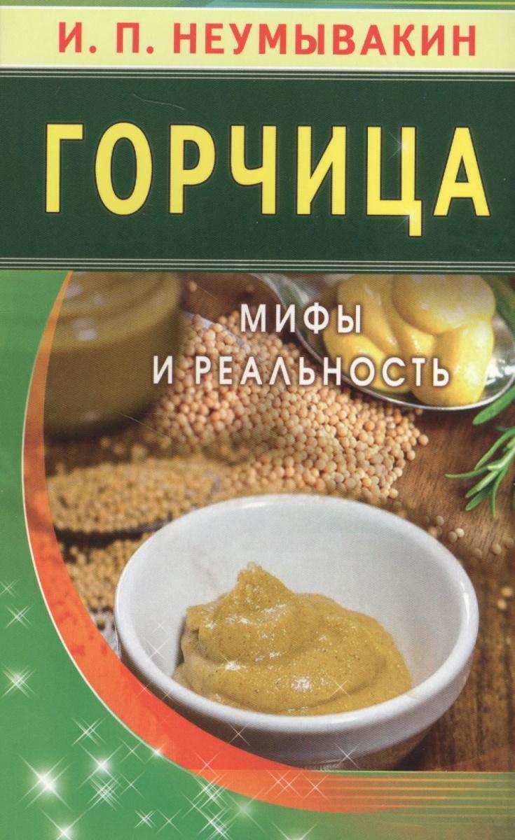 Неумывакин И. Горчица. Мифы и реальность ISBN: 9785423603915