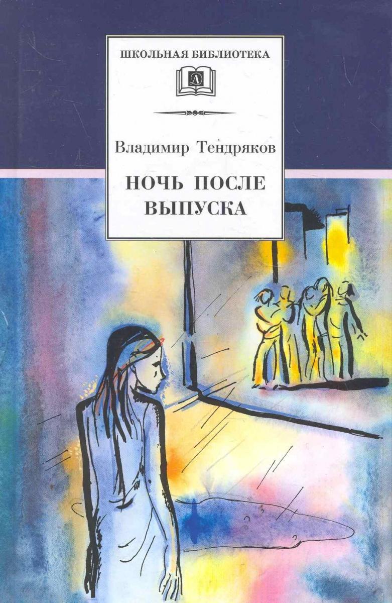 Тендряков В. Ночь после выпуска тендряков в весенние перевертыши повесть
