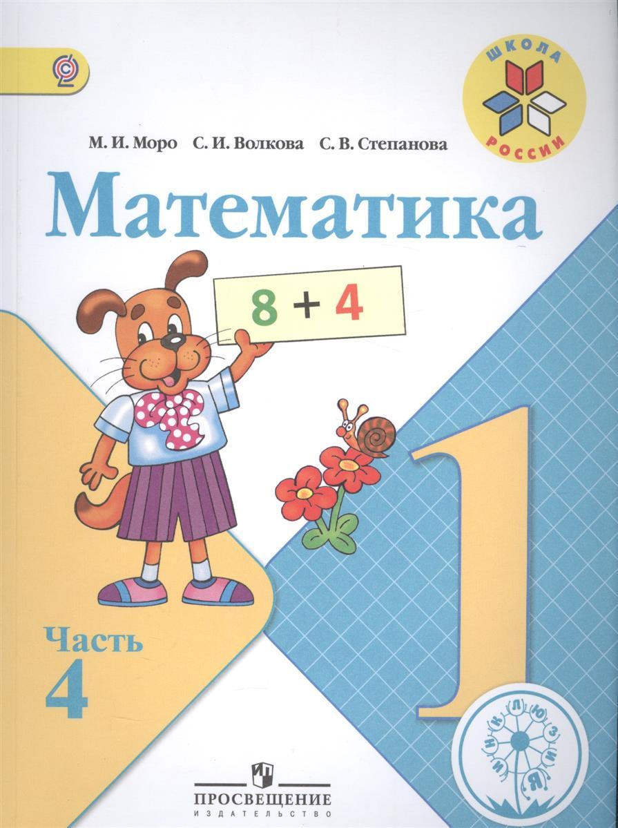 Математика. 1 класс. В 4-х частях. Часть 4. Учебник