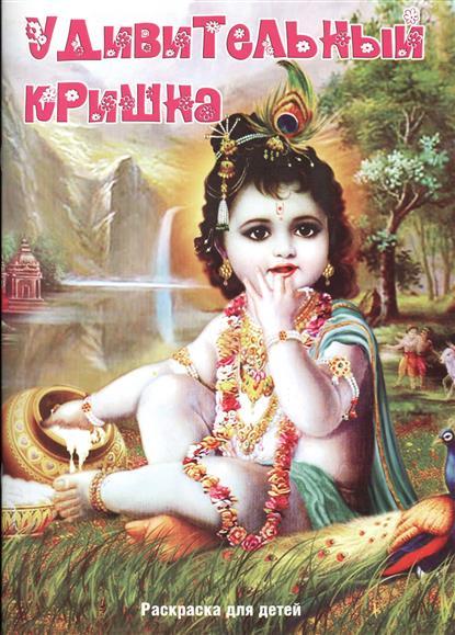 Раскраска для детей Удивительный Кришна