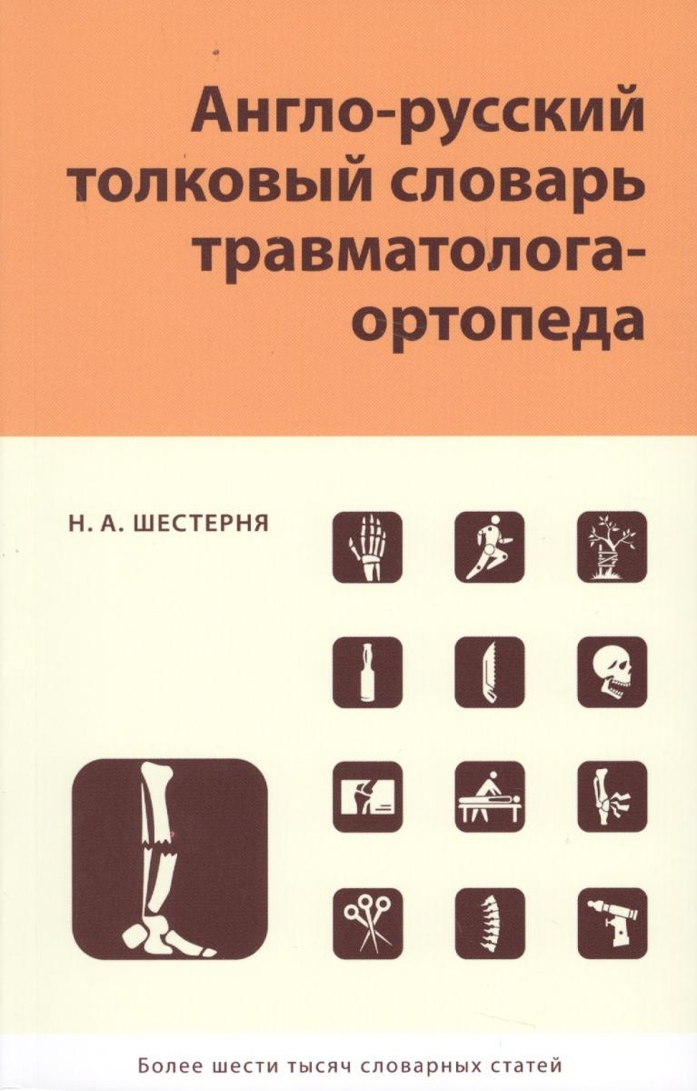 Шестерня Н.А. Англо-русский толковый словарь травматолога-ортопеда