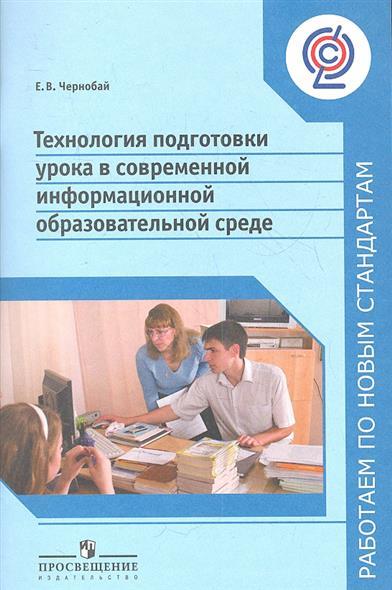 Технология подготовки урока в современной информационнной образовательной среде. Пособие для учителей общеобразовательных учреждений. 2-е издание