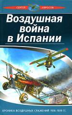 Воздушная война в Испании Хрон. возд. сражен. 1936-1939