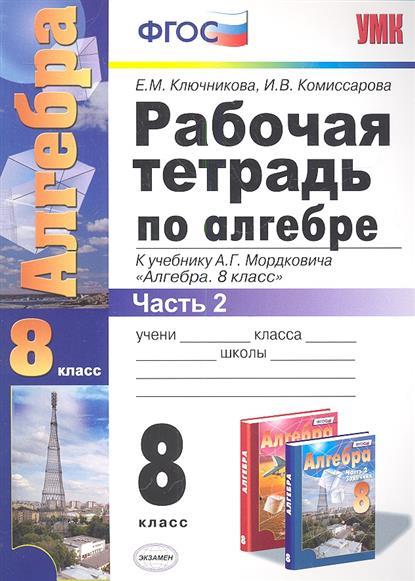 Рабочая тетрадь по алгебре. Часть 2. 8 класс. К учебнику А.Г. Мордковича