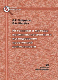 Источники и методы кримин. исследования преступ. деятельности