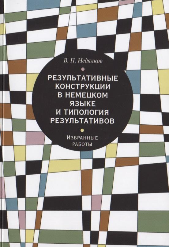 Недялков В. Результативные конструкции в немецком языке и типология результативов. Избранные работы ISBN: 9785446912834 концептуализация денег в немецком языке