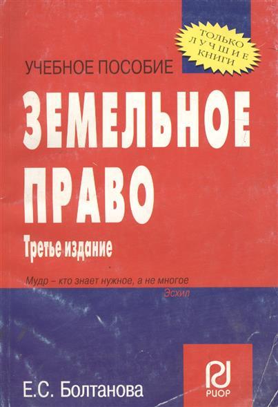 Болтанова Е. Земельное право Уч. пос. карман.формат дмитриева е физика в примерах и задачах уч пос