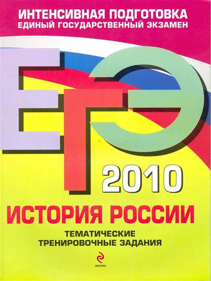 ЕГЭ 2010 История России Тематич. тренир. задания