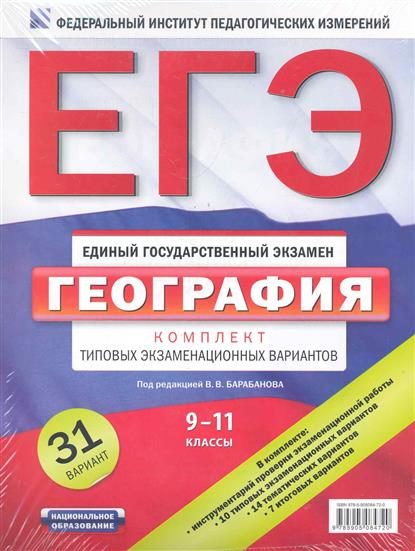 ЕГЭ География Комплект типовых экзаменационных вариантов 9-11 кл
