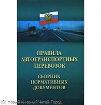 Кононенко Т. (сост.) Правила автотранспортных перевозок
