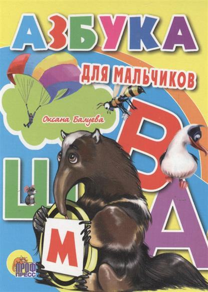 Балуева О. Азбука для мальчиков ISBN: 9785378106158 балуева о картонка 4 разворота азбука для мальчиков isbn 978 5 378 27326 3