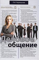 Чернышова Л. Деловое общение деловое платье