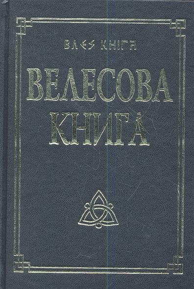 Велесова книга со словарем