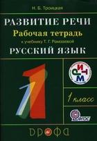 Развитие речи. 1 класс. Рабочая тетрадь к учебнику Т. Г. Рамзаевой
