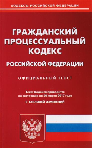 Изменения в гражданском кодексе в марте 2017 года