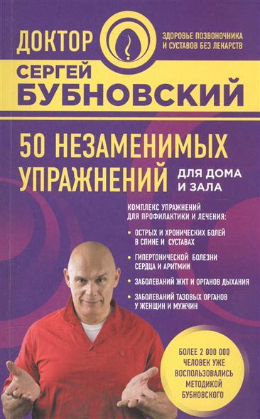 Бубновский С. 50 незаменимых упражнений для дома и зала бубновский с м 50 незаменимых упражнений для здоровья dvd