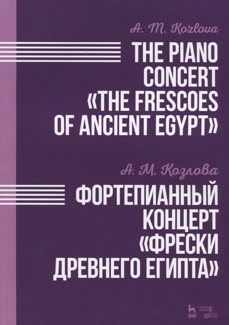 Козлова А. The Piano Concert The Frescoes of Ancient Egypt / Фортепианный концерт Фрески Древнего Египта. Ноты george hart dk eyewitness books ancient egypt