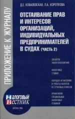 Отстаивание прав и интересов организаций индивид. предпринимателей в судах ч.2 / 2тт