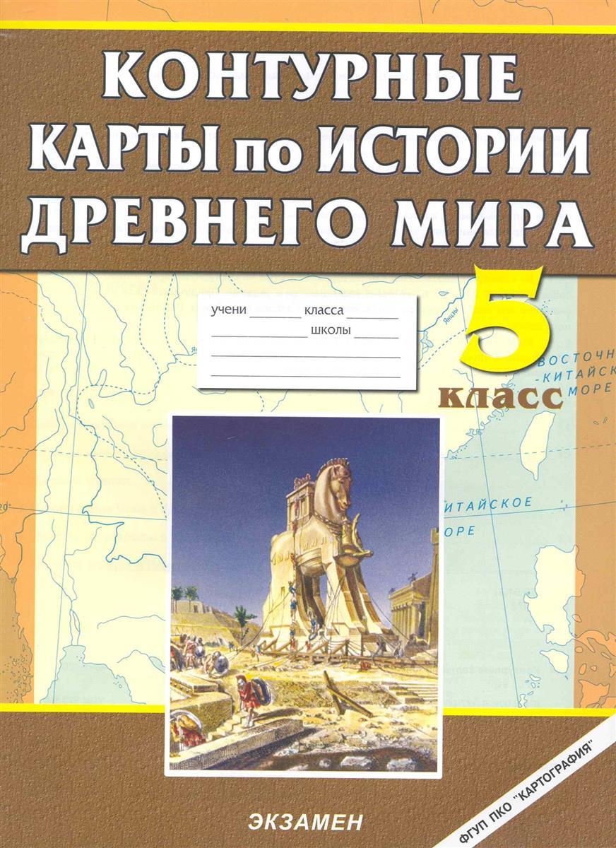 Контурные карты по истории Древнего мира 5 кл.