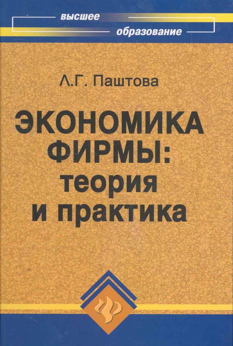 Фото - Паштова Л. Экономика фирмы Теория и практика авдокушин е сизов в ред новая экономика теория и практика