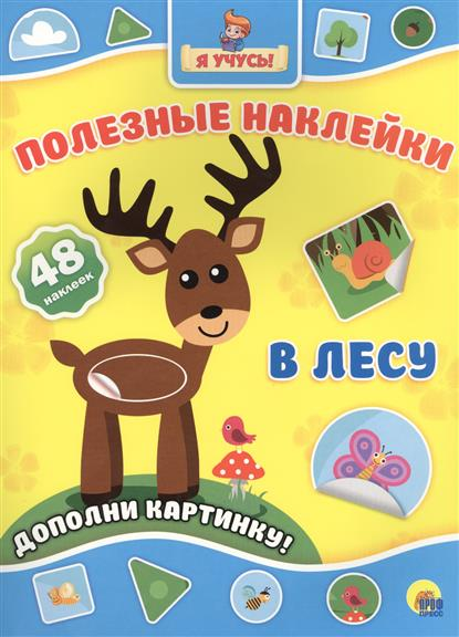 Дюжикова А. (ред.) В лесу. Дополни картинку! 48 наклеек dirk bikkembergs серая футболка с портретным принтом