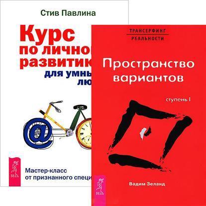 Трансерфинг реальности 1. Курс по личному развитию (комплект из 2 книг)