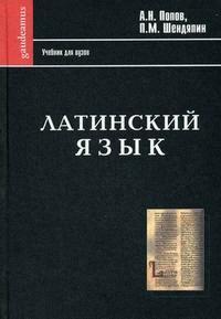 Попов А. Латинский язык Попов н а гончарова латинский язык