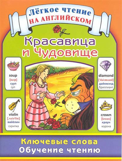 Красавица и Чудовище Ключевые слова Обучение чтению