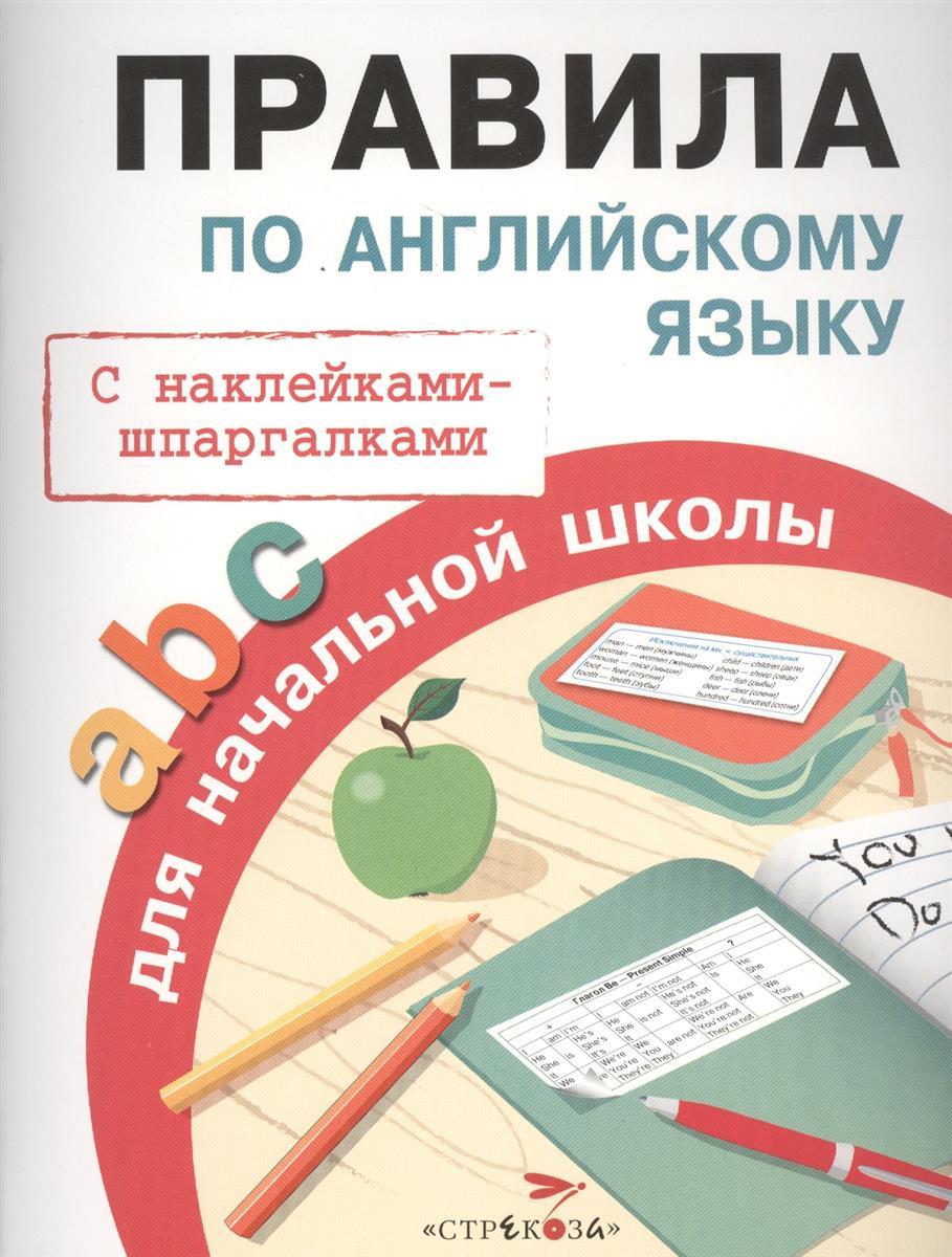 Клементьева Т. Правила по английскому языку для начальной школы. С наклейками-шпаргалками клементьева т mouse