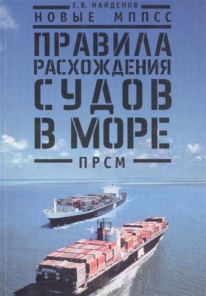 Найденов Е. Новые МППСС. Правила расхождения судов в море (ПРСМ)