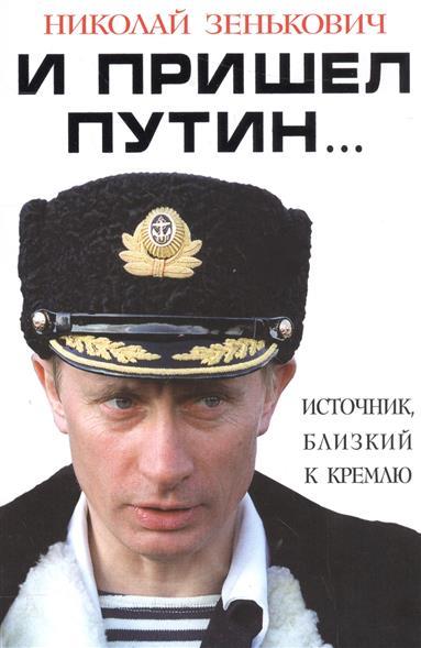 Фото Зенькович Н. И пришел Путин… Источник, близкий к Кремлю