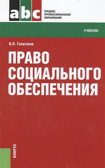 Право социального обеспечения: учебник. Второе издание, переработанное и дополненное
