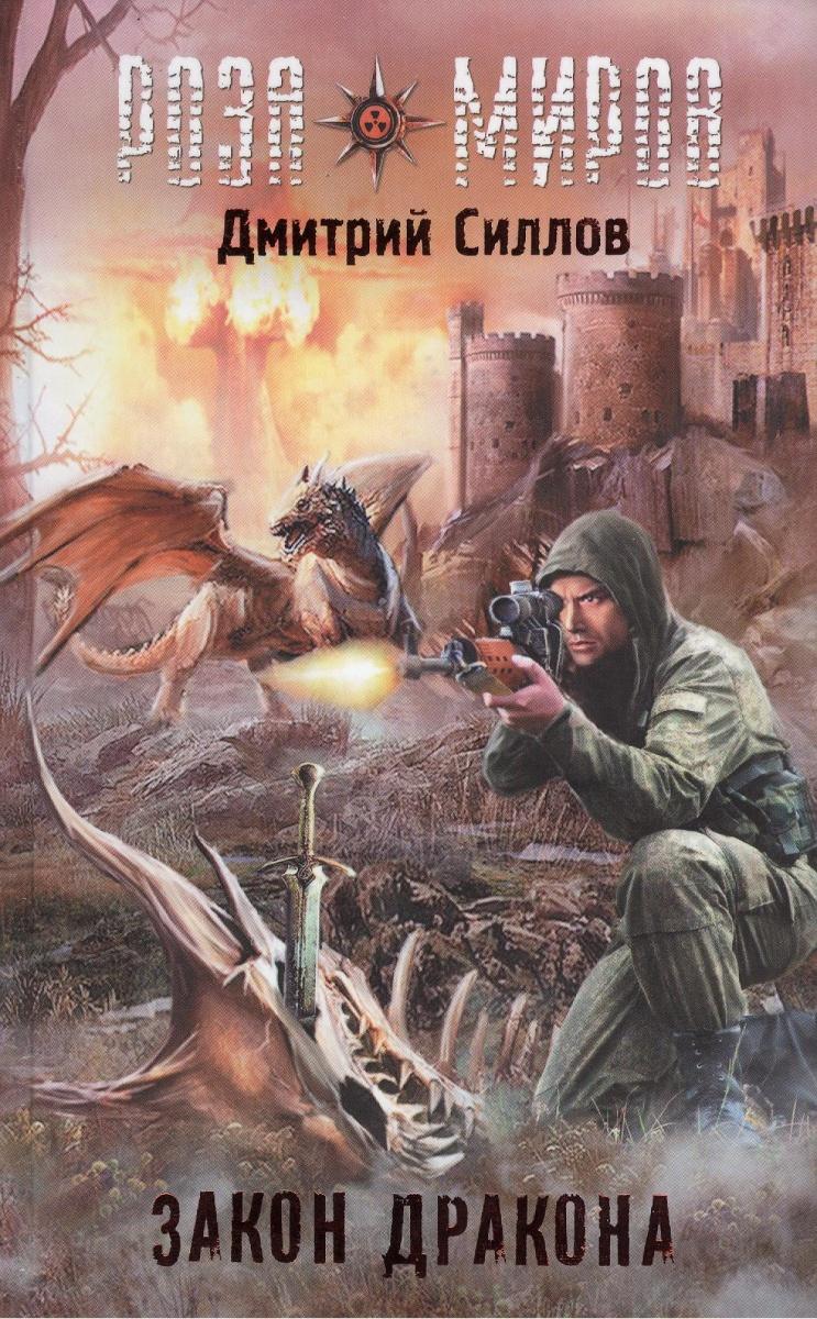 Силлов Д. Закон Дракона ISBN: 9785170796632 силлов д кремль 2222 шереметьево
