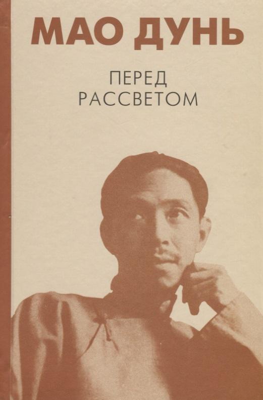 Мао Дунь Перед рассветом мао цзэдун великий кормчий мао цзэдун не бояться трудностей не бояться смерти афоризмы цитаты высказывания