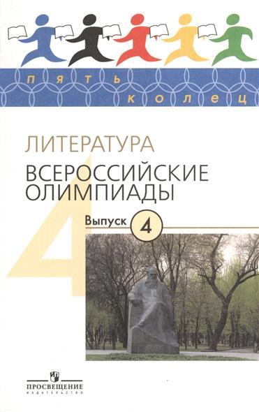Литература. Всероссийские олимпиады. Выпуск 4