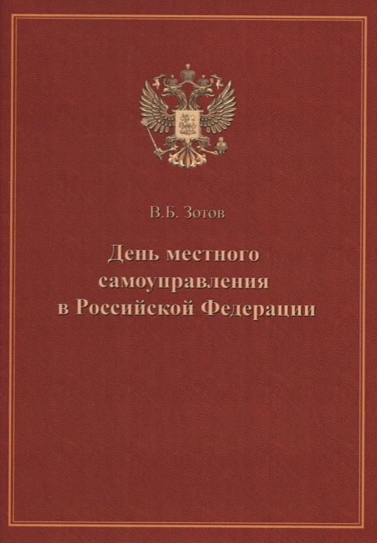 Зотов В. День местного самоуправления в Российской Федерации
