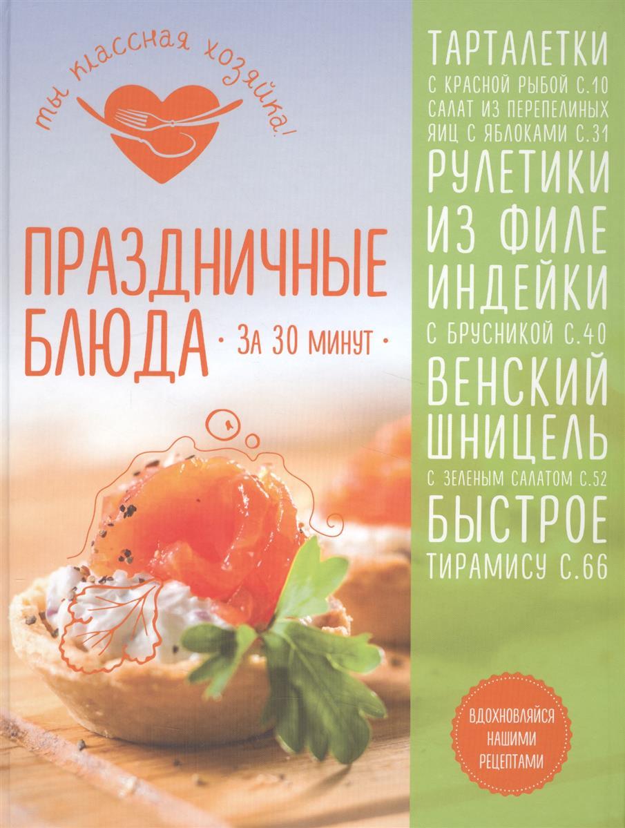 Сотникова Т. Праздничные блюда за 30 минут книги издательство аст лучшие праздничные блюда