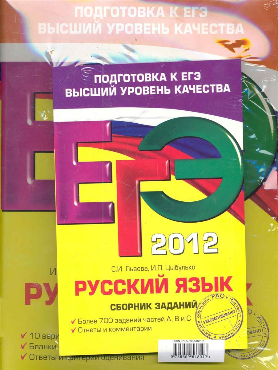 ЕГЭ 2012 Русский язык