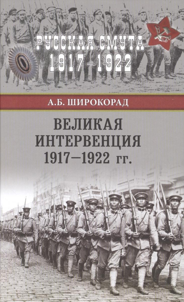 Широкорад А. Великая интервенция 1917-1922 гг 1922 11