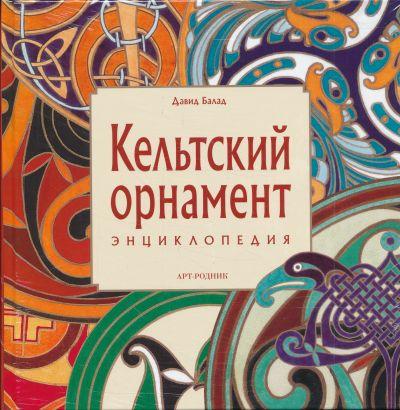 Кельтский орнамент Энциклопедия