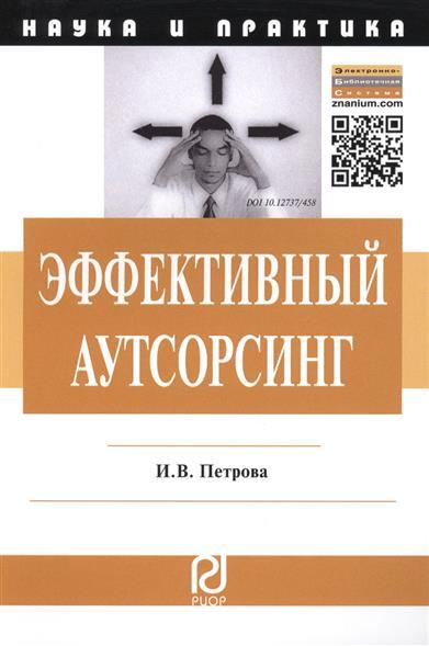 все цены на Петрова И. Эффективный аутсорсинг: Механизм принятия управленческих решений. Монография