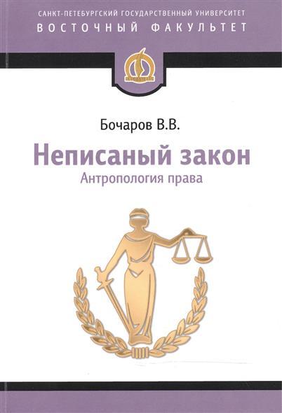 Неписаный закон: Антропология права. Второе издание