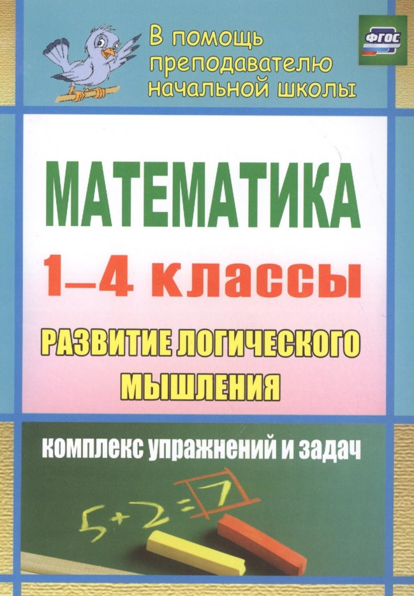 Мельникова Т. и др.: Математика. Развитие логического мышления. 1-4 классы: комплекс упражнений и задач