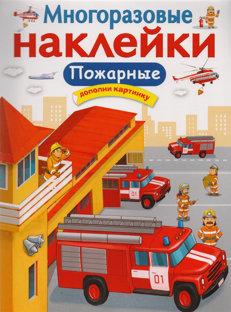 Никитина Е. Пожарные. Дополни картинку