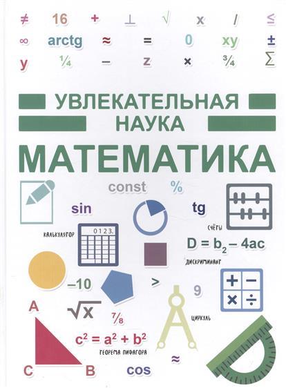 Гусев И. Увлекательная наука. Математика гусев и увлекательная наука история россии isbn 9785171034115