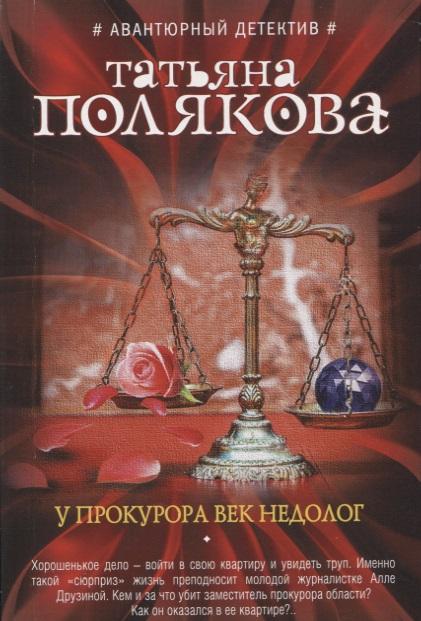 Полякова Т. У прокурора век недолог