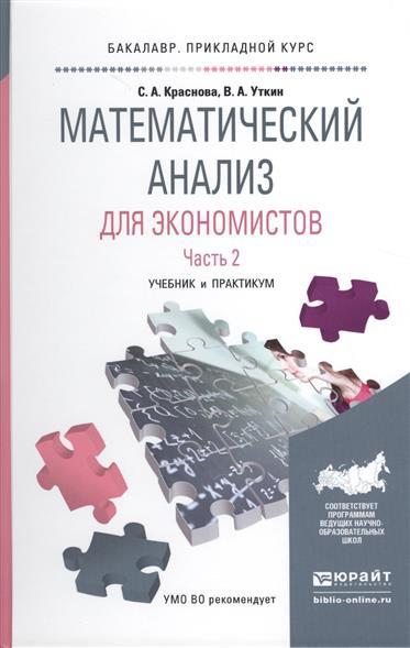 Краснова С.: Математический анализ для экономистов. Часть 2. Учебник и практикум для прикладного бакалавриата