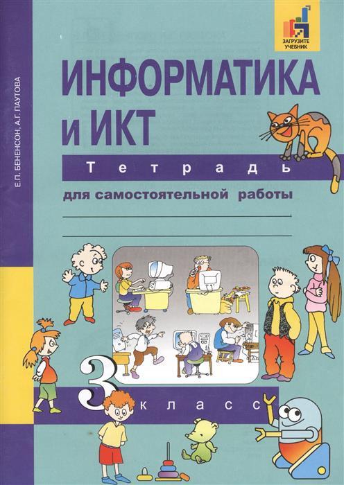 Бененсон Е., Паутова А. Информатика и ИКТ. 3 класс. Тетрадь для самостоятельной работы