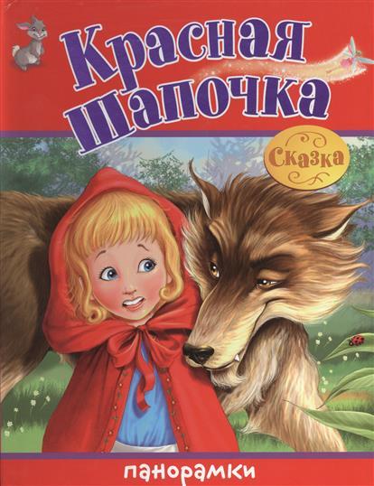 Красная Шапочка. Сказка. Книжка-панорама. По мотивам европейских сказок